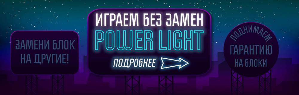 Блоки питания Power Light – новая поставка